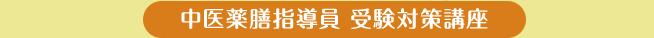 中医薬膳指導員 受験対策講座