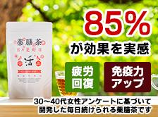 薬膳茶「日々是好日~活~」