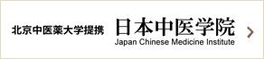 日本中医学院内