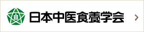 日本中医食養学会